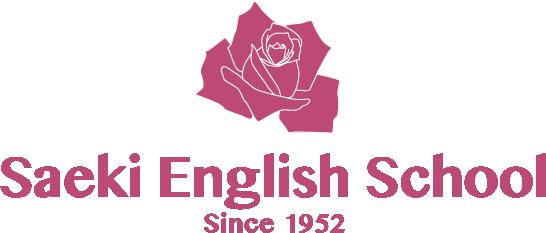 Saeki English School(佐伯英語教室)